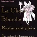 宇野亜喜良が贈る、おとなの恋の絵本『白猫亭—追憶の多い料理店』