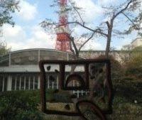 【大門・芝公園】東京タワーの真下でのんびり朝ごはん@ ル・パン・コティディアン【vol.18】