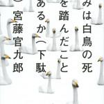 面白すぎ!「あまちゃん」脚本家・宮藤官九郎の青春小説