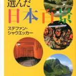 意外な場所が大人気!外国人が選んだ日本百景