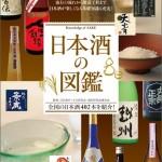 好みの日本酒と出会う『日本酒の図鑑』