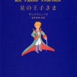 旅先で読みたい本①永遠の名作『星の王子さま』