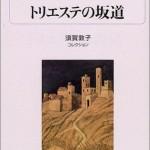旅先で読みたい本③須賀敦子の名エッセイ