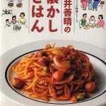料理研究家・土井善晴さんの「懐かしごはん」レシピ集
