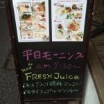 【原宿】薬膳カフェでヘルシー朝ごはん@ オリエンタル レシピ カフェ