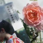きらめく季節によむ『寺山修司青春歌集』