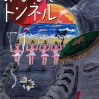 幻想的な絵本『おはなしトンネル』