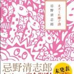 忌野清志郎の未発表ノート『ネズミに捧ぐ詩』
