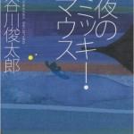 谷川俊太郎『夜のミッキー・マウス』愛の言葉あふれる詩集