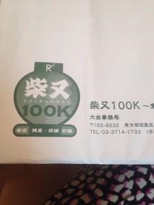 柴又100K