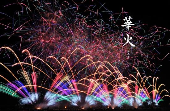 花火を追い続ける写真家・金武武のフォトギャラリー。