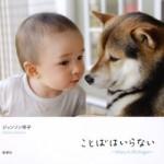 究極の癒し♪子ども・動物が主役のかわいい写真集6選