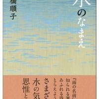 水をめぐる言葉をあつめた本『水のなまえ』