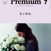 『&Premium』花のレッスンとおいしい朝食を特集