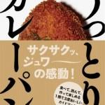 東京カリ〜番長のカレーパン食べ歩きガイド『うっとりカレーパン』