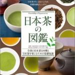 奥深い日本茶の世界を楽しむ本
