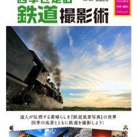 デジタルカメラ四季を走る鉄道撮影術