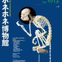 『ホネホネ博物館』骨のふしぎと面白さにあっと驚く!