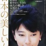 昭和を彩る66人の女優たち『日本の美しい女(ひと)』