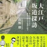 タモリさん推薦!大江戸坂道探訪の本