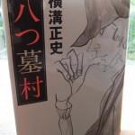 金田一さん、文庫カバーが素敵です