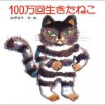 佐野洋子の名作絵本『100万回生きたねこ』