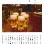 ビール好きに捧げる本『アンソロジー ビール』