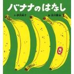 バナナの日にはバナナの絵本!