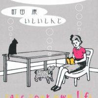 元気が出る人生相談の本①パンクな人生相談室