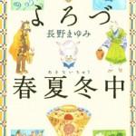 長野まゆみの極上短篇集『よろづ春夏冬中』