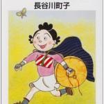長谷川町子の旅のエッセイ『サザエさん旅あるき』