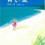 フランスの甘美な恋物語『青い麦』