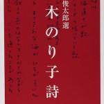 谷川俊太郎が選ぶ、茨木のり子の詩