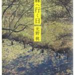 『森へ行く日』人気エッセイストが日本の森を案内