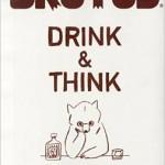 ブルータス最新号は、強いお酒のこと