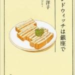 平松洋子の美味探訪『サンドウィッチは銀座で』