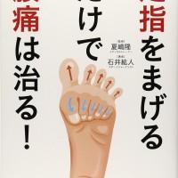 足指トレーニングで気持ちよく!『足をまげるだけで腰痛は治る!』