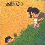 高樹のぶ子の傑作小説『マイマイ新子』