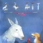 画集のように美しい絵本『ブレーメンの音楽隊』