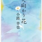 少年と少女とおとなの絆を描く感動作『空へ向かう花』