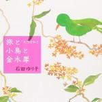 石田ゆり子の人気エッセイ集『旅と小鳥と金木犀』