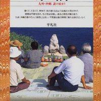赤瀬川原平の旅エッセイ『島の時間』