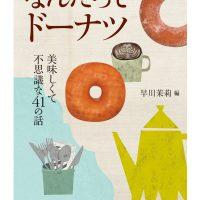 おやつ読書にオススメの本『なんたってドーナツ 美味しくて不思議な41の話』