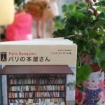 素敵な本と出会える『パリの本屋さん』