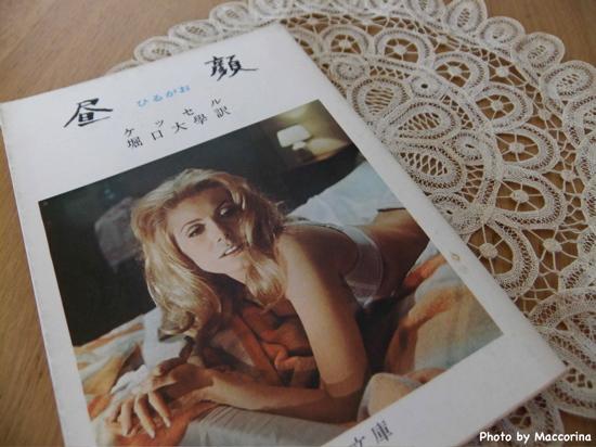 『昼顔』(ジョゼフ・ケッセル/堀口大學訳/新潮社)