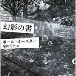 ポール・オースターの傑作『幻影の書』