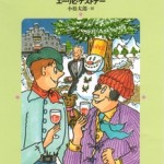 心温まるユーモア小説『雪の中の三人男』