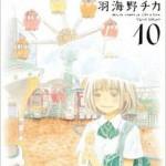 『3月のライオン』第10巻新発売!