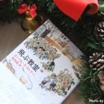 クリスマスに読みたい名作②『飛ぶ教室』