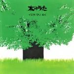 木をテーマにした本④イタリアの美しい絵本